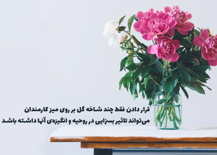 گل برای کارمندان