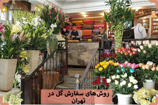 روش های سفارش گل در تهران