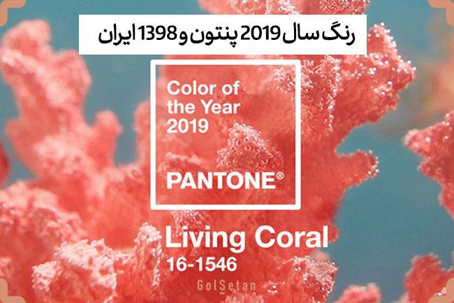رنگ سال ۲۰۱۹ (۱۳۹۸) چیست و علت انتخاب آن؟